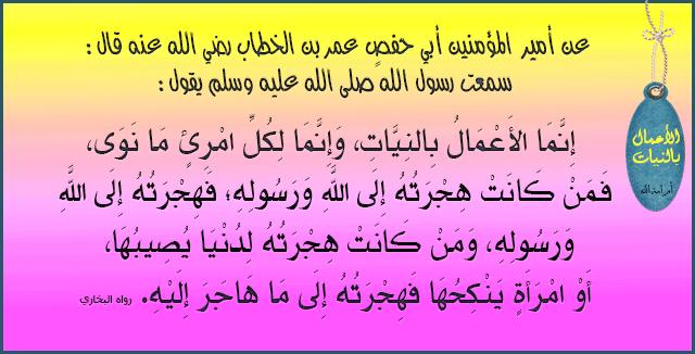 الفائدة من حديث إنما الاعمال بالنيات ولكل إمرئ ما نوي موسوعة انا عربي