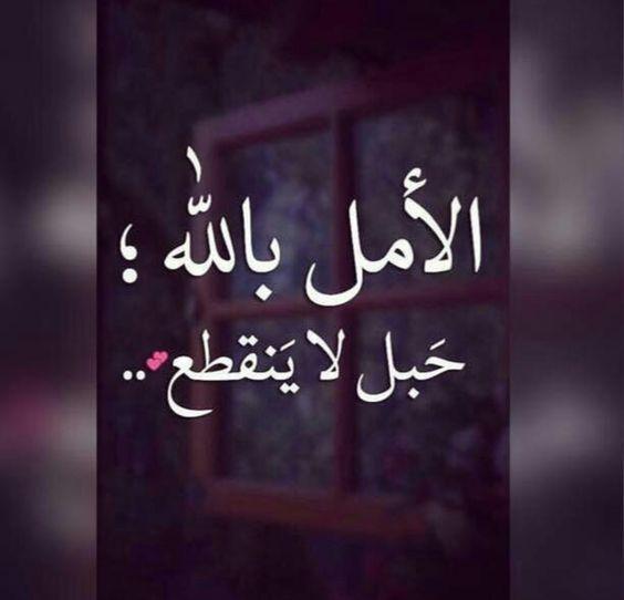 حكم عن التفاؤل والثقة بالله موسوعة انا عربي